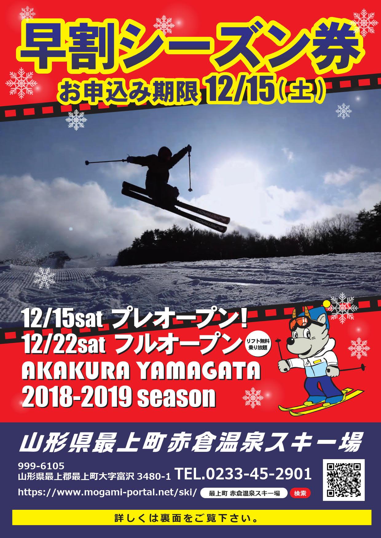 山形県最上町赤倉温泉スキー場オープンと早割シーズン券のご案内