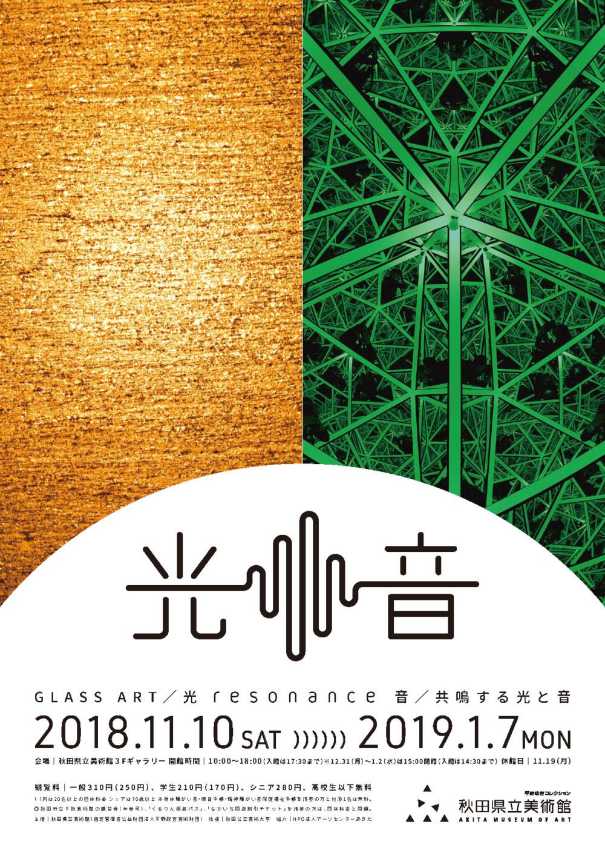 秋田県立美術館「企画展 光 resonance 音 ─共鳴する光と音─」