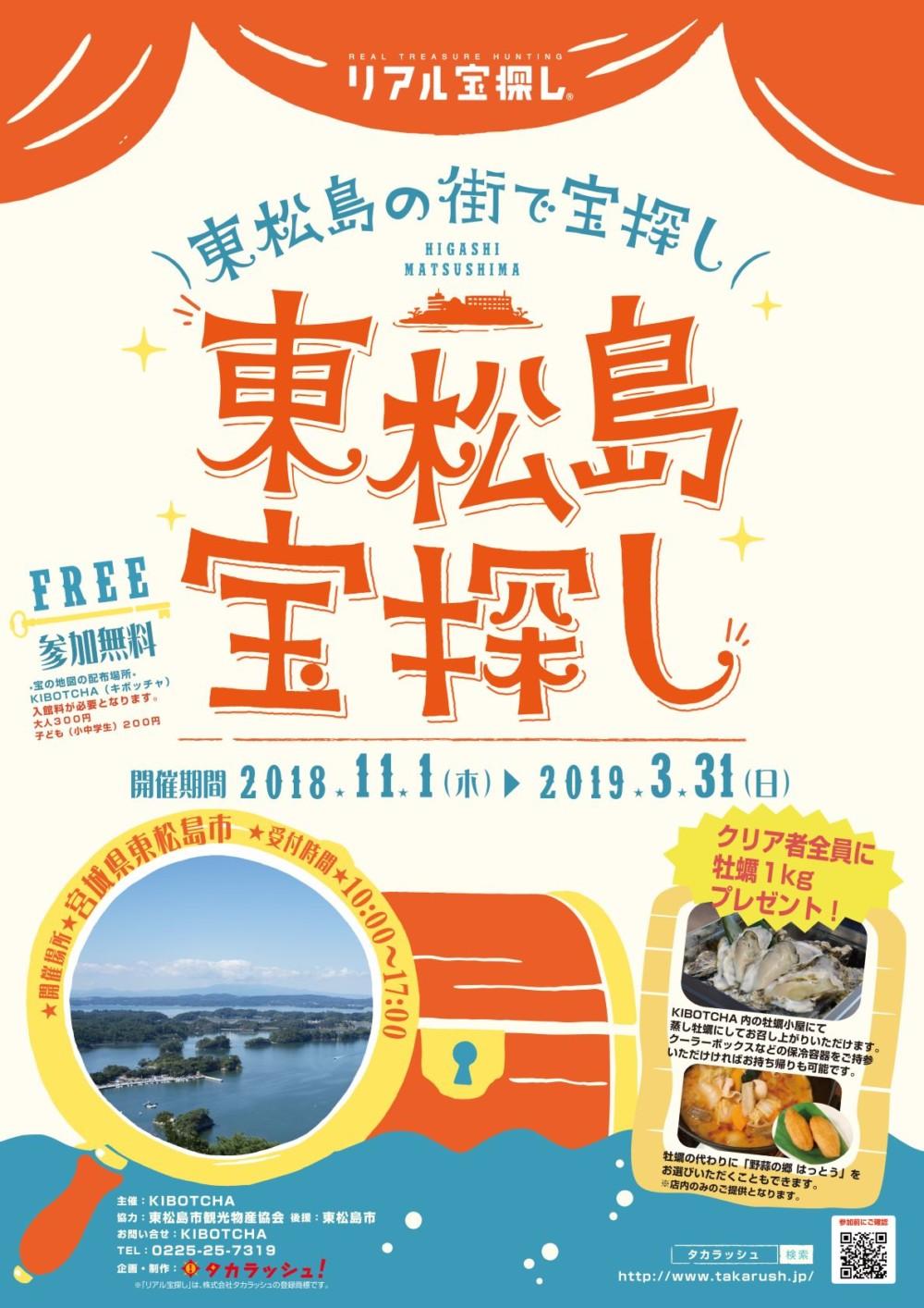 「東松島宝探し」クリア賞はなんと牡蠣1Kg!