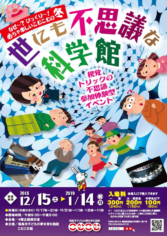 福島市子どもの夢を育む施設こむこむ館 冬の企画展「世にも不思議な科学館」
