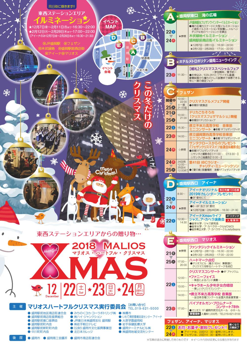 マリオスハートフルクリスマス2018