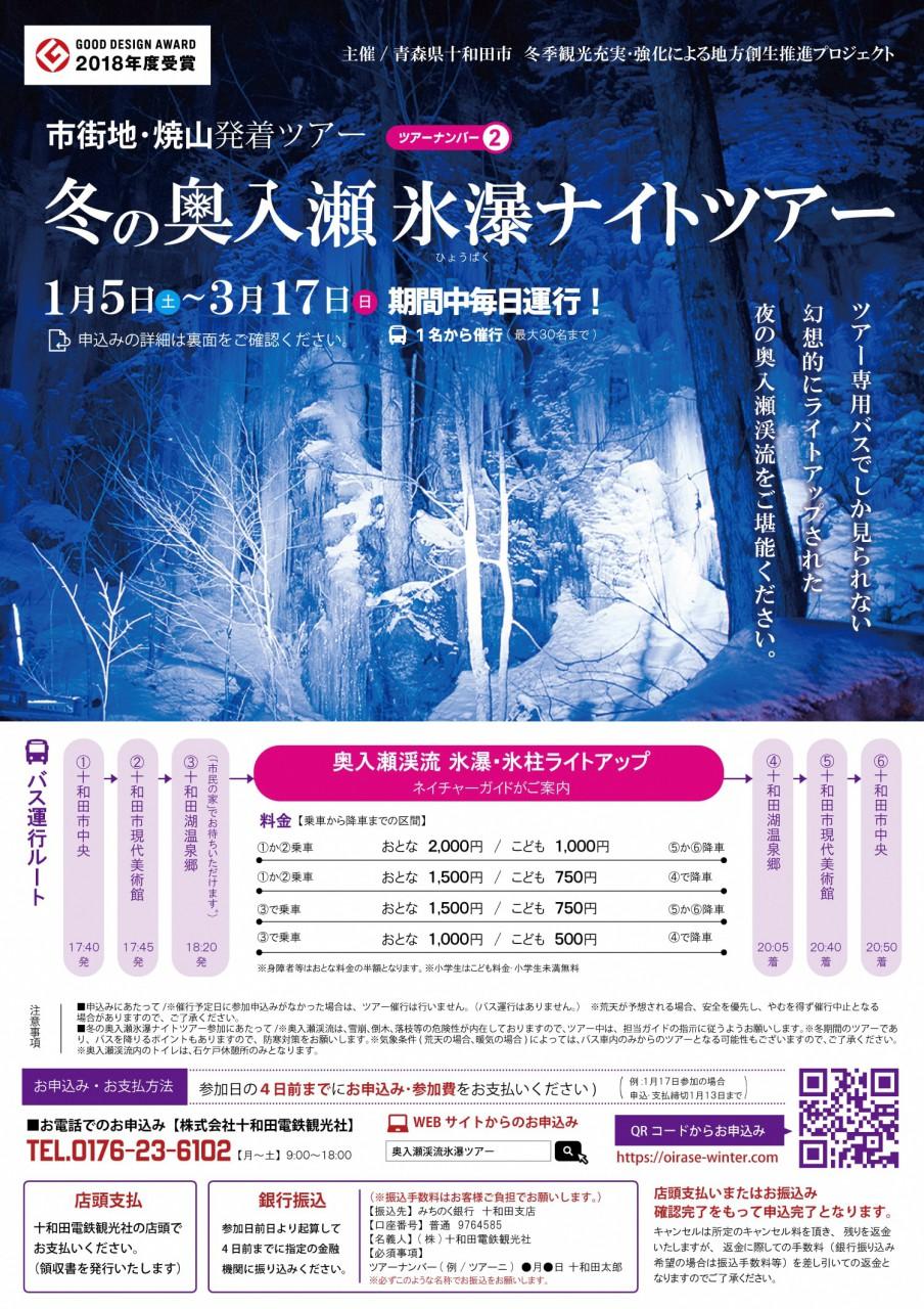 冬の奥入瀬氷瀑ナイトツアー【市街地・焼山発】