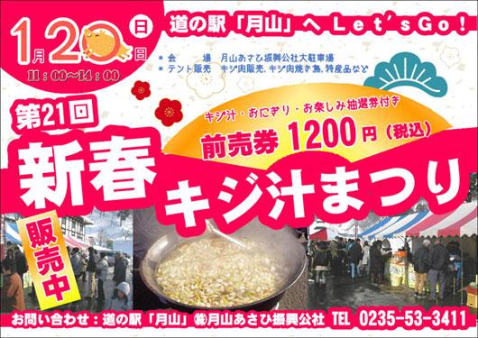 「道の駅月山 月山あさひ博物村」新春キジ汁まつり