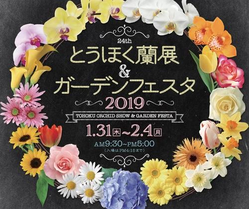 とうほく蘭展&ガーデンフェスタ2019