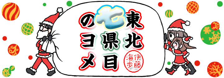 一本締めと関東一本締め ~忘年会~【連載第29回】