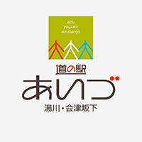 道の駅あいづ 湯川・会津坂下