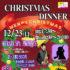 クリスマスディナー、きりたんぽみそ鍋、ゆず湯のご案内【秋田】