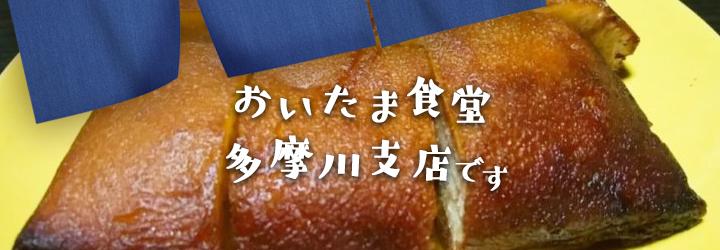 故郷長井市周りだけ? まさかまさかのご当地食材、甘いつけ揚げ
