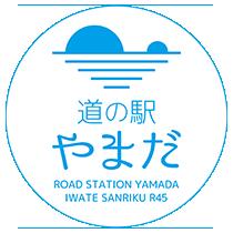 道の駅やまだ