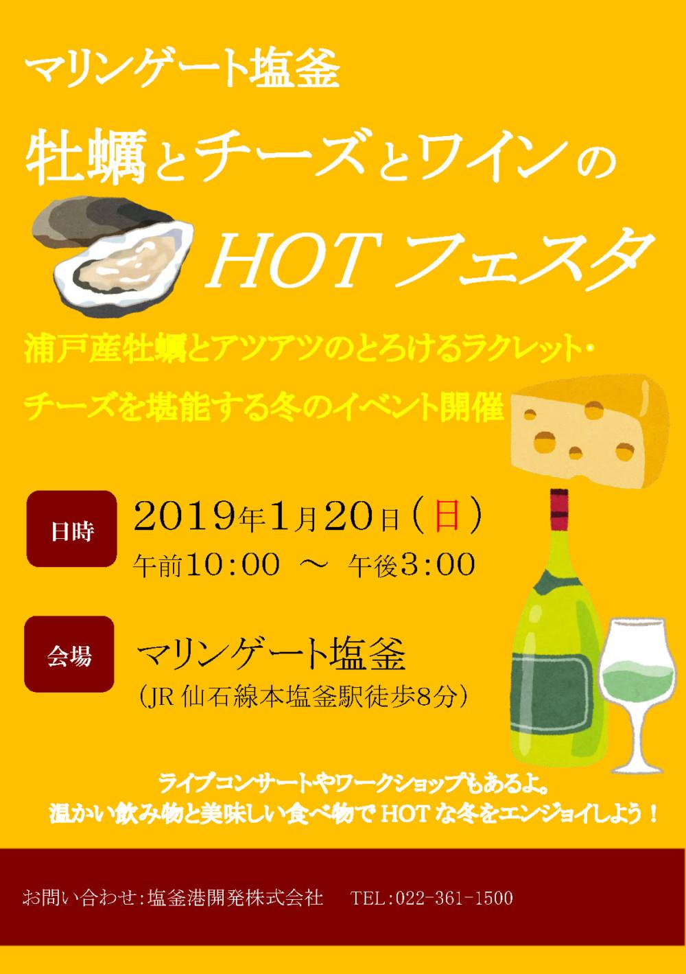 牡蠣とチーズとワインのHOTフェスタ