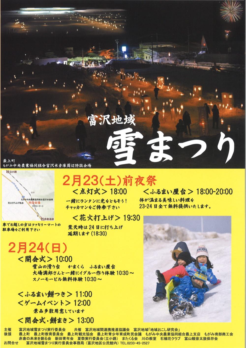 山形県最上町 富沢地域雪まつり