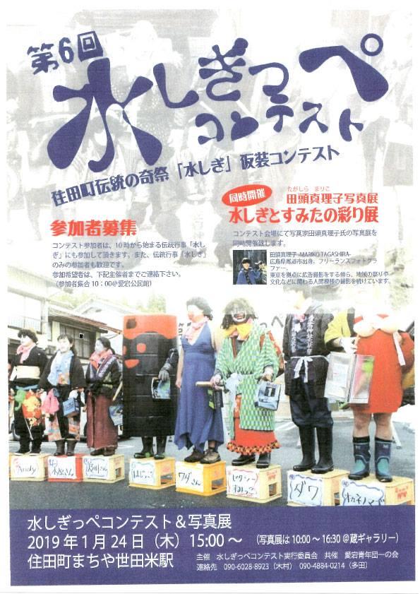 奇祭・水しぎ&仮装コンテスト