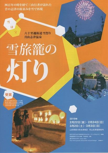 月山志津温泉「雪旅籠の灯り」