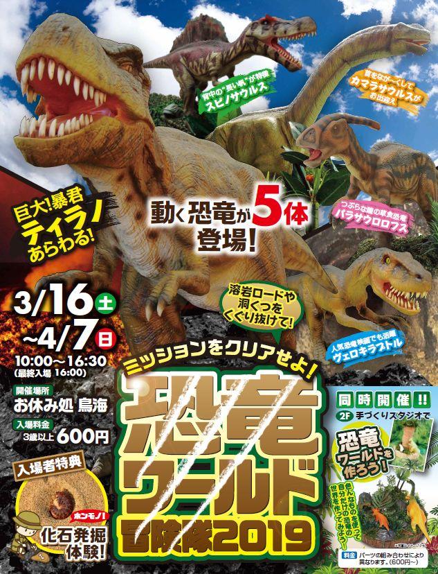 秋田ふるさと村「恐竜ワールド冒険隊2019」