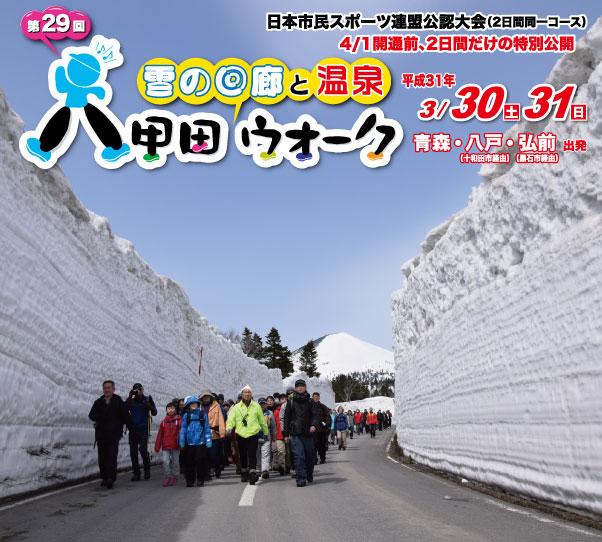 """八甲田""""雪の回廊と温泉""""ウォーク"""