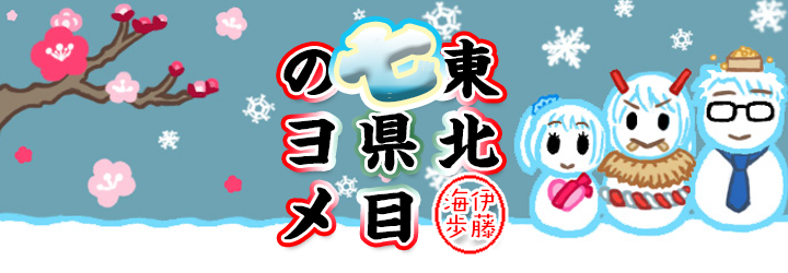 寒鱈とナマハゲ【連載第33回】