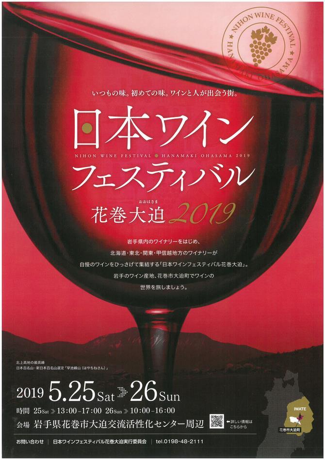 日本ワインフェスティバル花巻大迫2019