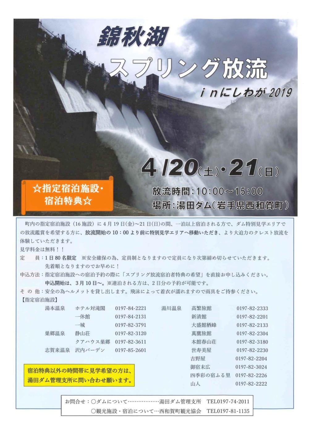 錦秋湖スプリング放流inにしわが2019