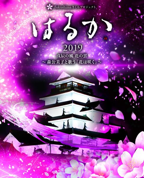 鶴ヶ城プロジェクションマッピング「はるか2019」