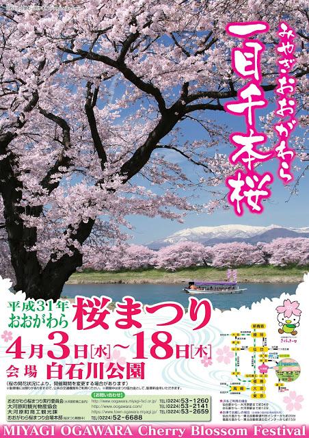2019年おおがわら桜まつり