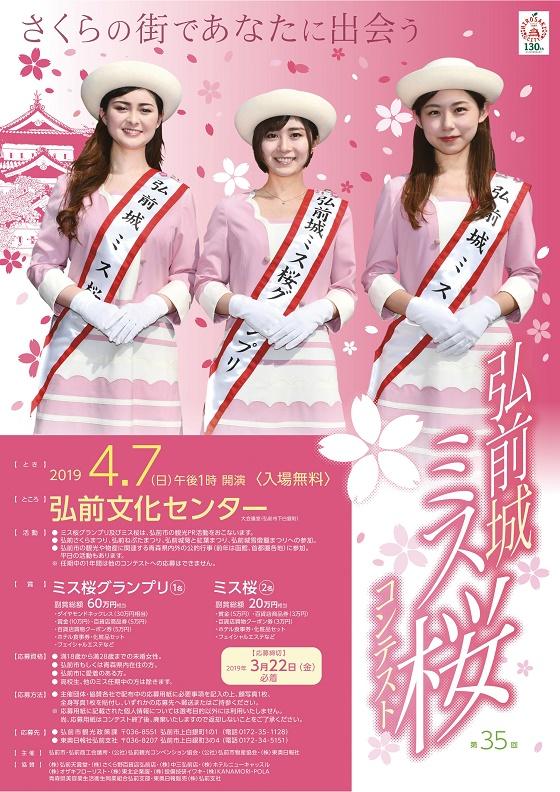 第35回 弘前城ミス桜コンテスト