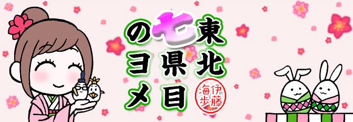 傘福 ~酒田のひな祭り~【連載第35回】