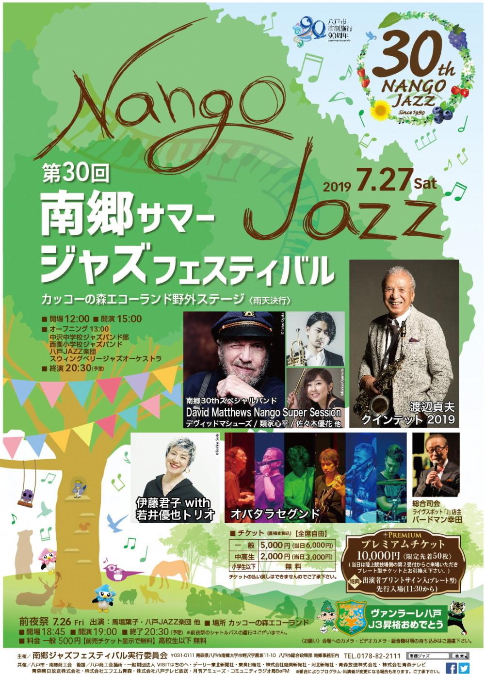 南郷サマージャズフェスティバル2019(30周年記念)