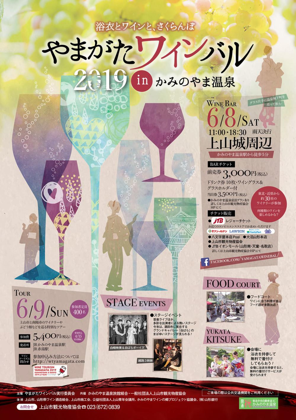 やまがたワインバル2019 in かみのやま温泉
