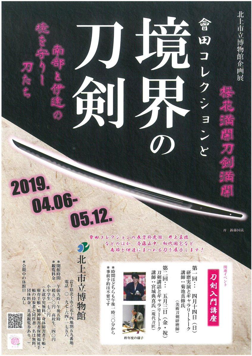 北上市立博物館 企画展「會田コレクションと境界の刀剣」