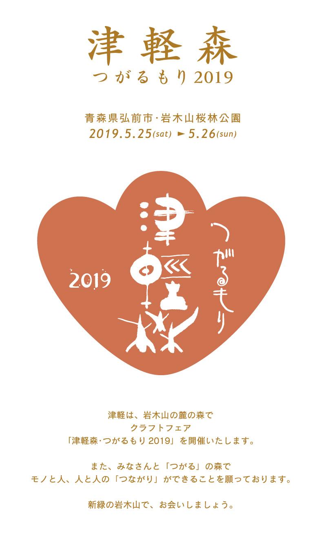 津軽森2019
