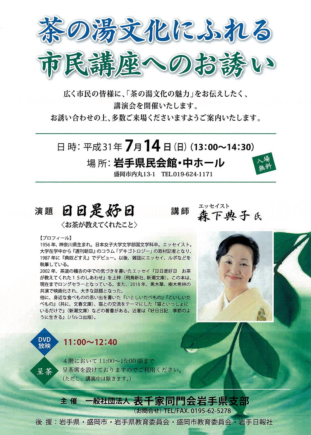 茶の湯文化にふれる市民講座へのお誘い【講師:森下典子(日日是好日)】