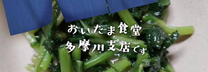 【レシピ付】春の香りをちょっぴり甘く・どほいなのピーナツ和え