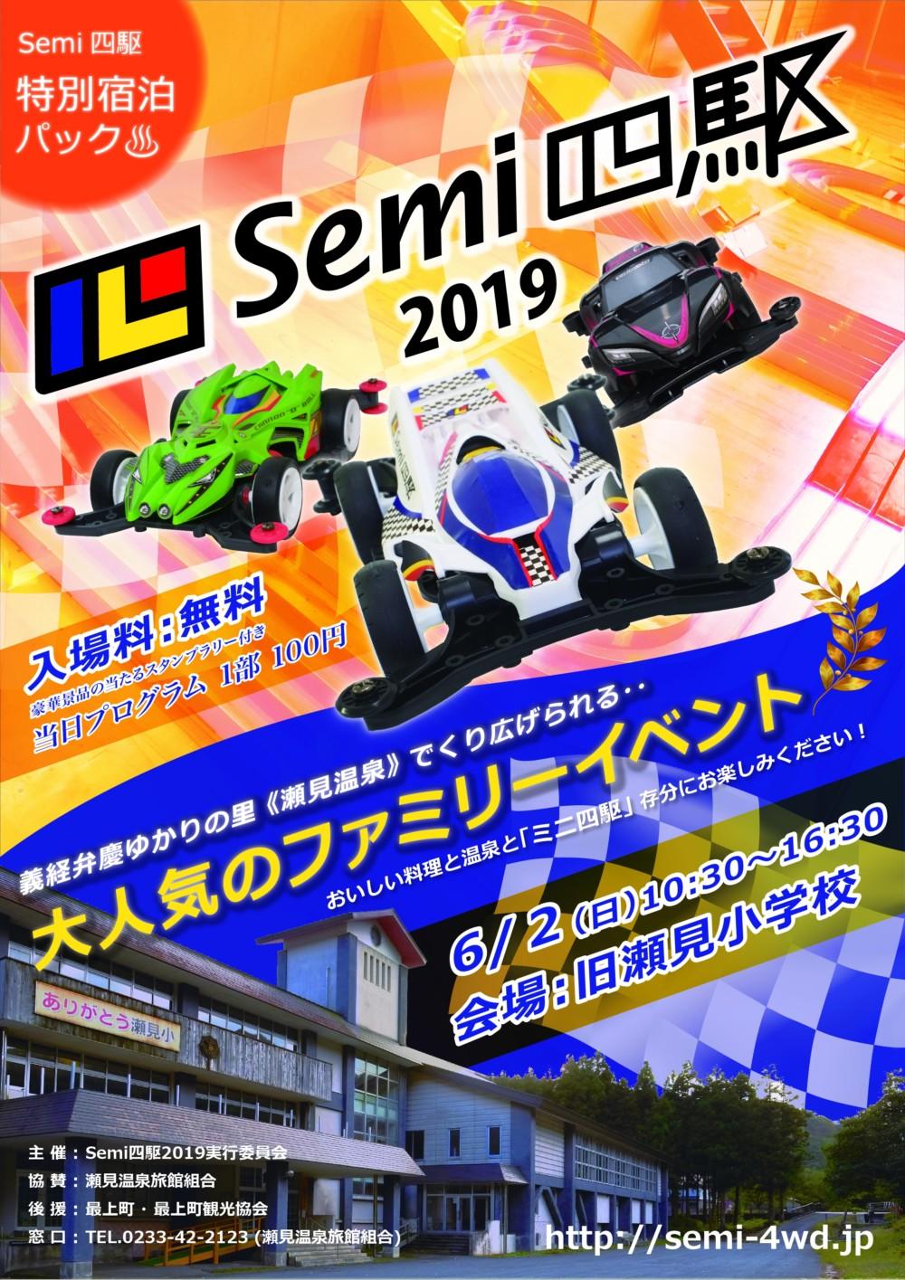 Semi四駆2019