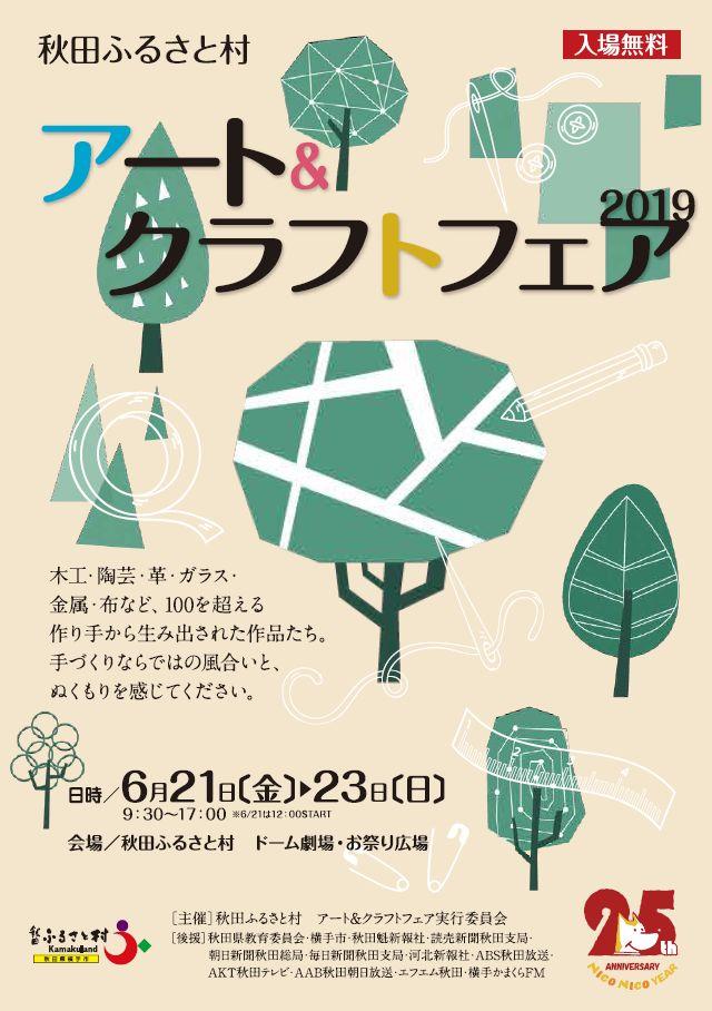 秋田ふるさと村 アート&クラフトフェア2019