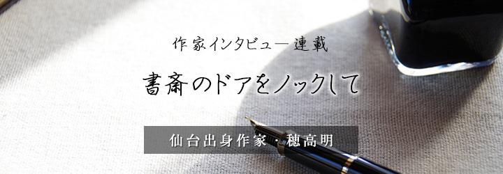 『青と白と、それからと』~仙台出身作家・穂高明【後編】