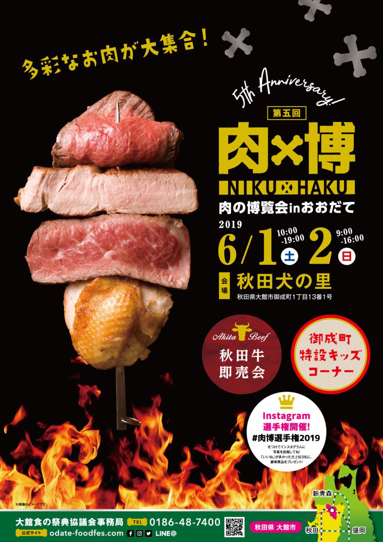 第5回肉の博覧会inおおだて