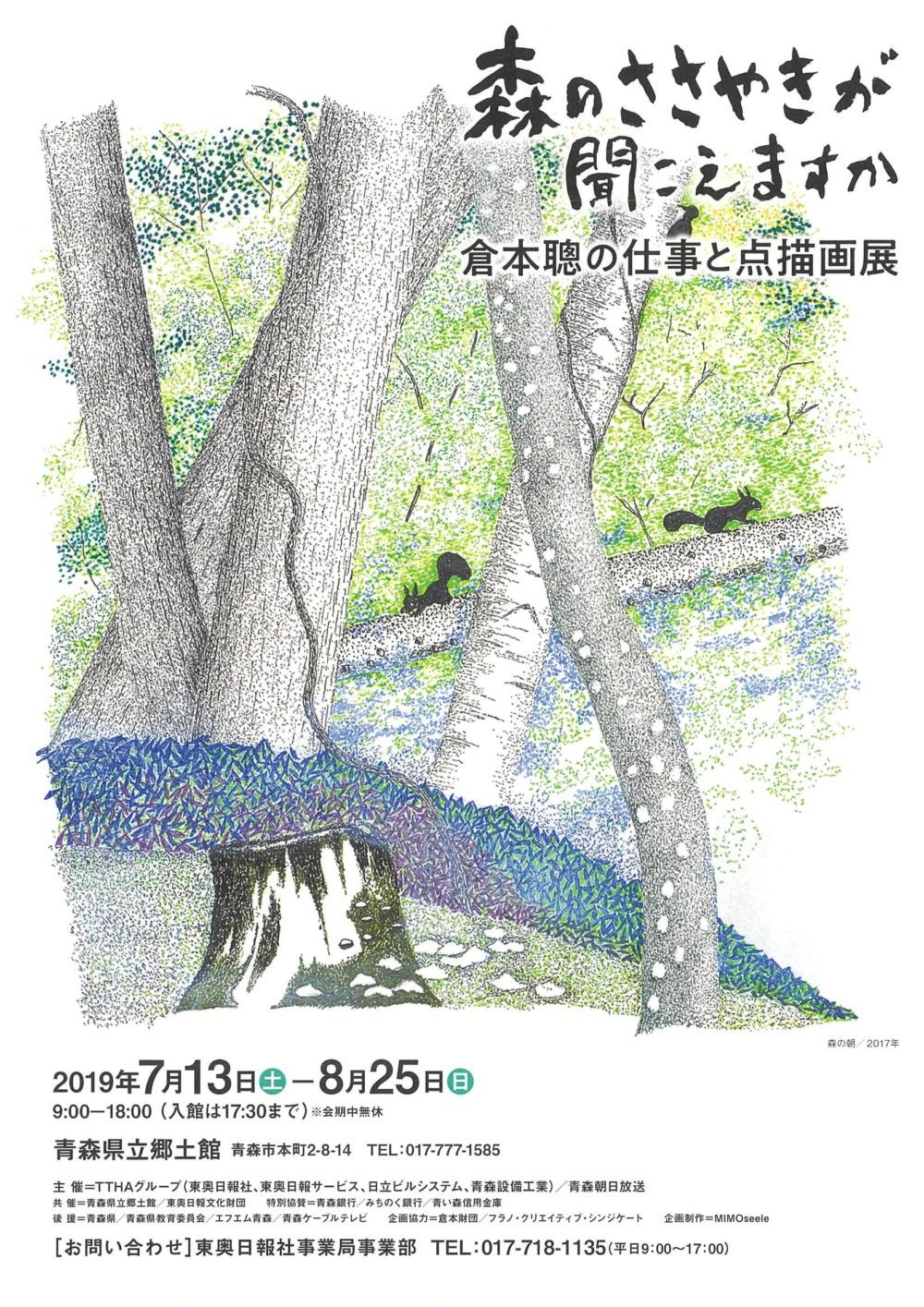 青森県立郷土館「森のささやきがきこえますか」 倉本聰の仕事と点描画展