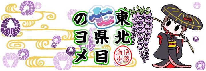 庄内弁・標準語・大阪弁(後編)【連載第40回】
