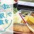 夏は早起き。まず出かけよう!「道の駅」で朝食を 読者プレゼント付き