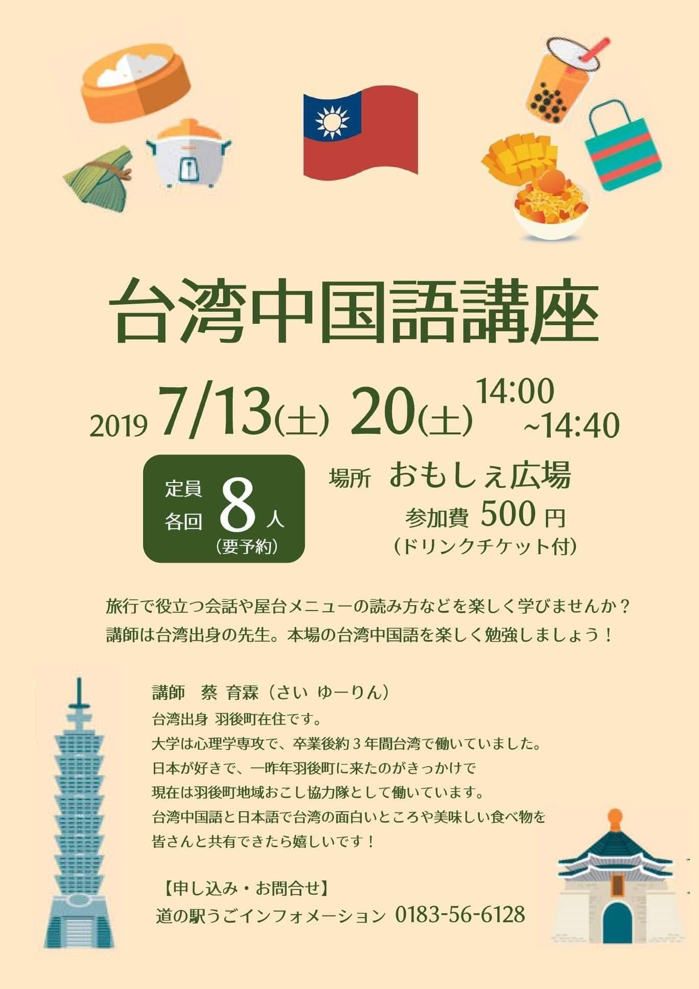 道の駅うご 台湾中国語講座
