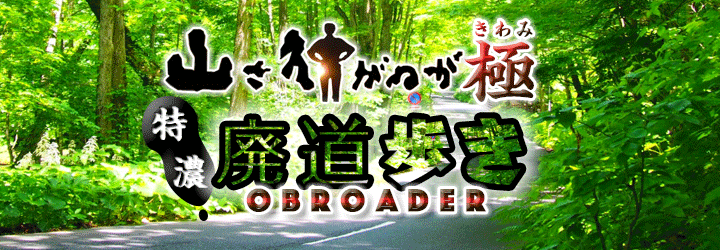浪江森林鉄道 真草沢(まくさざわ)線【第11回】