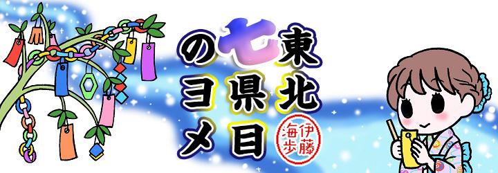 夏の牡蠣 ~庄内浜の岩牡蠣~【連載第43回】