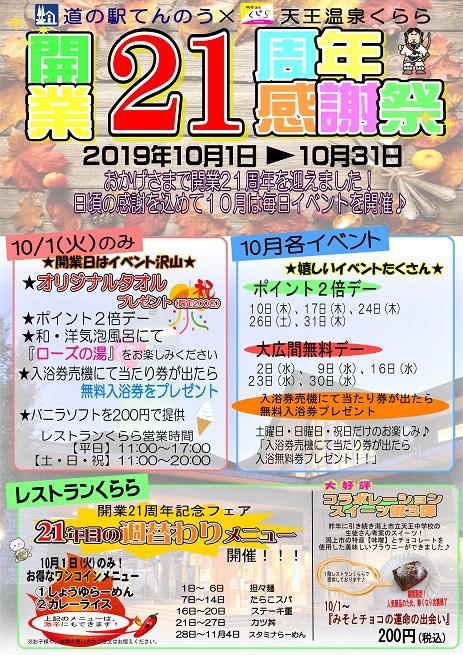 道の駅てんのう 開業21周年感謝祭