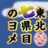 庄内のナス料理 ~なすごんげ・なすの鍋焼き~【連載第46回】