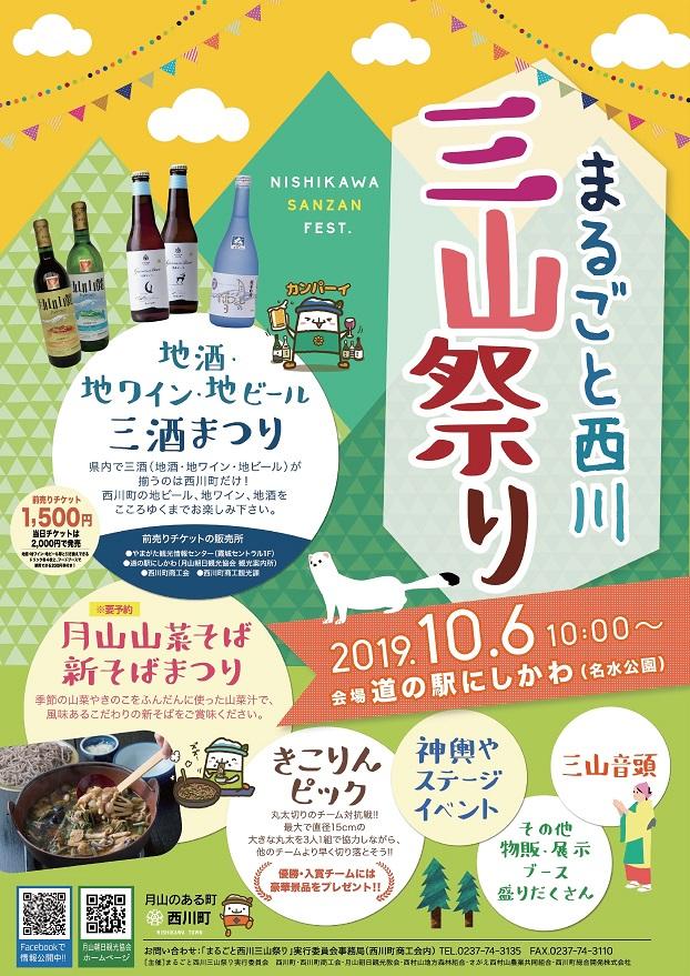 まるごと西川三山祭り開催‼