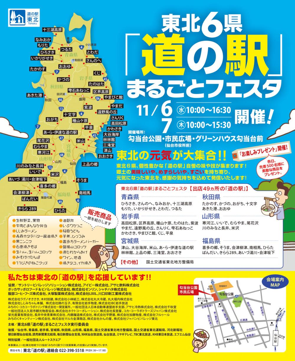 東北6県「道の駅」まるごとフェスタ