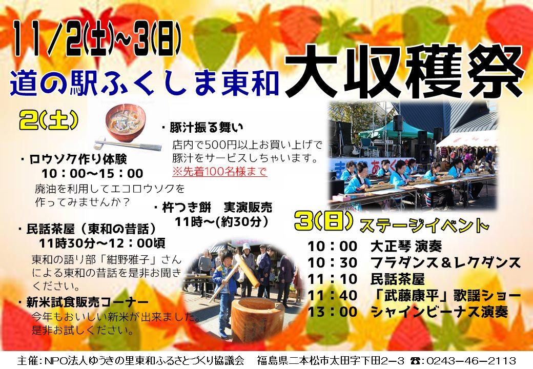 道の駅ふくしま東和 大収穫祭