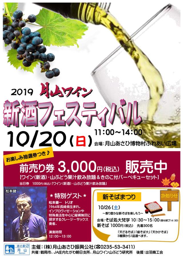 月山ワイン新酒フェスティバル