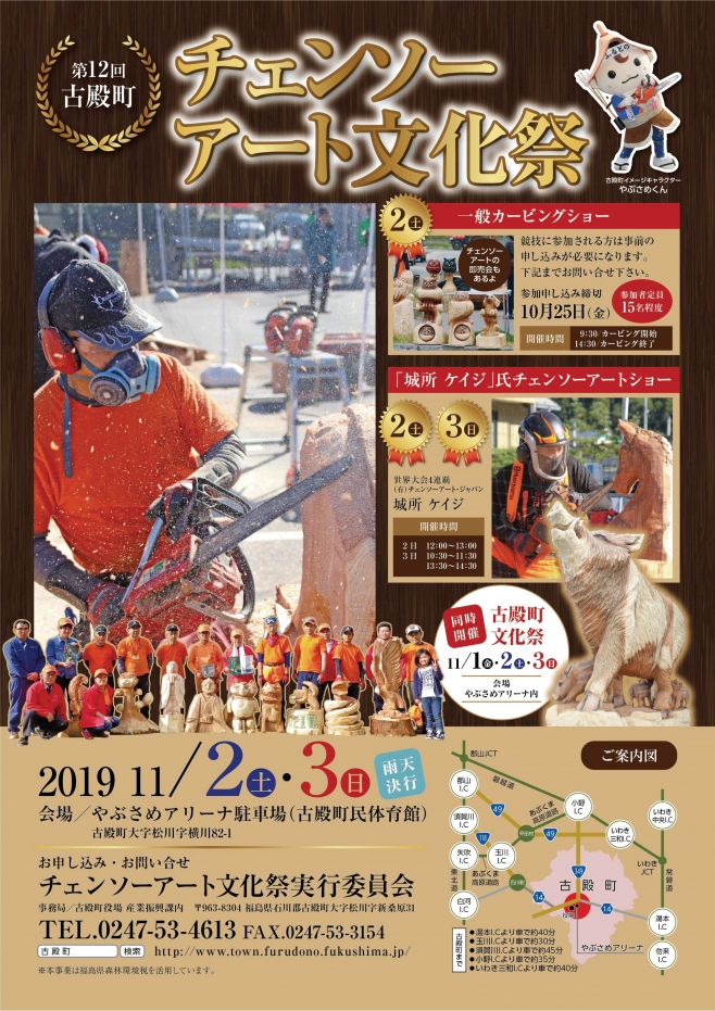 第12回古殿町チェーンソーアート文化祭