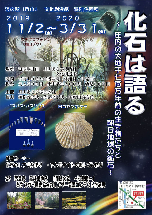 化石は語る ~庄内の大地 千七百万年前の生き物たちと朝日地域の鉱石~